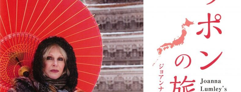 "Supervised DVD ""BBC Joanna Lumley's Japan"" has released!"