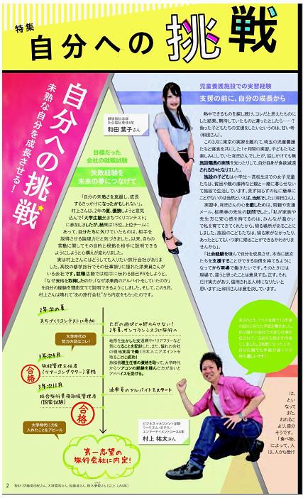 students_murakami2