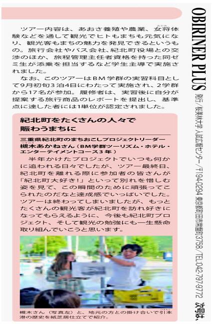 students_tsukinoki4