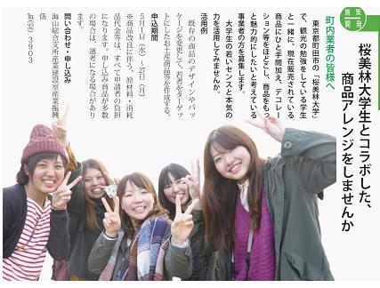 students_tsukinoki5